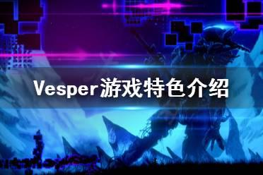 《Vesper》好玩吗?游戏特色介绍