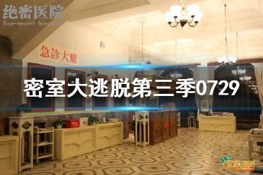 薇娅直播预告清单7.29 薇娅2021年7.29直播预告