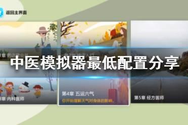 《中医模拟器》需要什么配置 最低配置分享