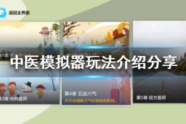 《中医模拟器》怎么玩 玩法介绍分享