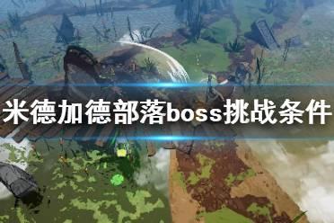 《米德加德部落》最终boss怎么打?最终boss挑战条件一览