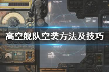 《高空舰队》空袭怎么玩?空袭方法及技巧介绍