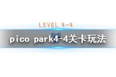 《pico park》4-4怎么玩?4-4关卡玩法介绍