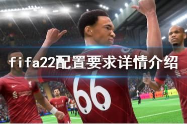 《FIFA 22》配置要求高吗?配置要求详情介绍