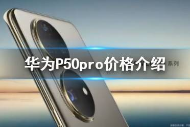 华为p50pro价格 华为p50pro多少钱
