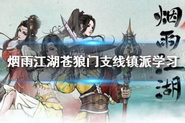 《烟雨江湖》苍狼门支线镇派学习 镇派学习任务攻略