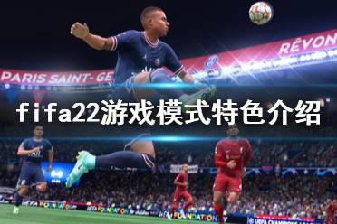 《FIFA 22》游戏模式有哪些?游戏模式特色介绍