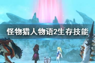 《怪物猎人物语2》生存技能怎么选?生存技能推荐