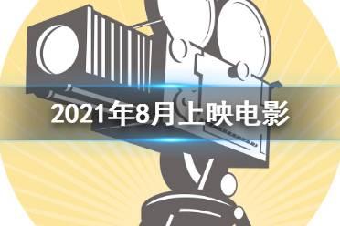 2021年8月电影院上映的电影有哪些 2021年8月电影上映一览表