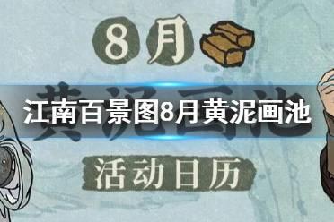 《江南百景图》8月画池一览 8月黄泥画池有哪些角色