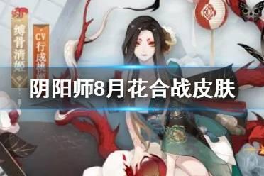 《阴阳师》SP清姬皮肤贞桐山茗介绍 缚骨清姬花合战叶月皮肤展示