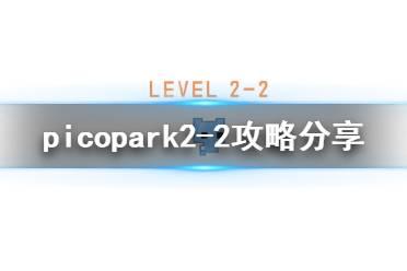 《pico park》2-2怎么过?游戏2-2攻略分享