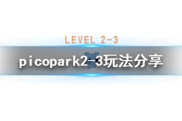 《pico park》2-3怎么玩?游戏2-3玩法分享
