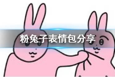 粉兔子表情包分享 粉兔子表情包原图