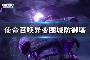 《使命召唤手游》异变围城防御塔怎么升级 异变围城防御塔升级攻略