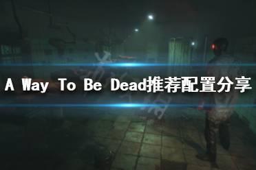 《A Way To Be Dead》游戏配置高吗 推荐配置分享
