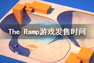 《The Ramp》游戏什么时候出?游戏发售时间及特色介绍
