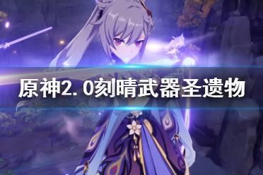 《原神》2.0刻晴武器圣遗物选什么?2.0刻晴武器圣遗物选择推荐