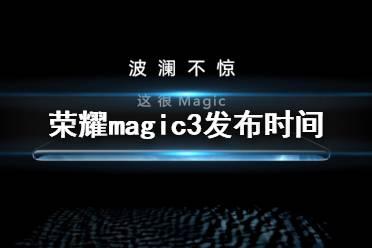 荣耀magic3什么时候发布 荣耀magic3发布时间介绍