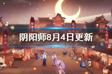 《阴阳师》8月4日更新内容 崽战2021及夏日花火祭活动开启