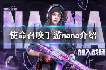 《使命召唤手游》nana怎么样 nana转盘介绍