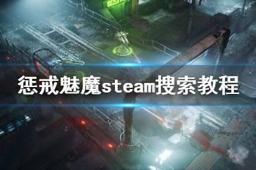 《惩戒魅魔》steam搜不到怎么办?steam搜索教程