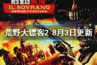 《荒野大镖客2》8月3日更新了什么?8月3日更新内容一览