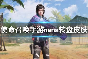 《使命召唤手游》nana转盘值得抽吗 nana皮肤特效