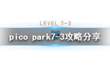 《pico park》7-3怎么过?7-3攻略分享