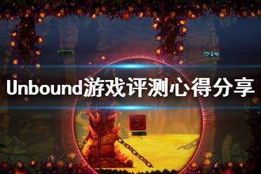 《Unbound Worlds Apart》值得购买吗?游戏评测心得分享