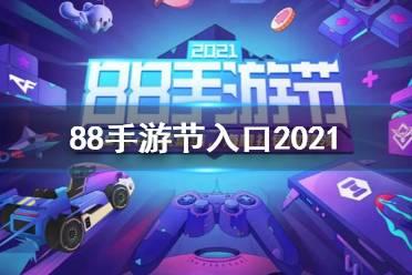 88手游节入口2021 QQ88手游节入口链接