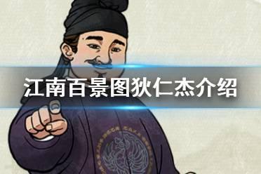 《江南百景图》狄仁杰怎么样 新人物狄仁杰天赋介绍