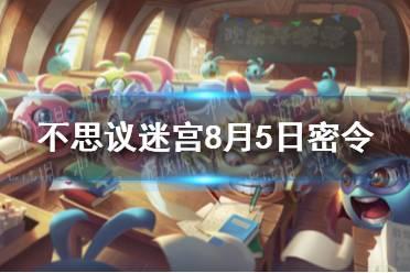 《不思议迷宫》8月5日密令 8月5日每日密令分享