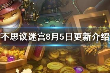 《不思议迷宫》8月5日更新介绍 88冈爆节越野遗落之城