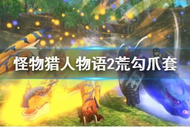 《怪物猎人物语2》黄狗套是什么?荒勾爪套全解