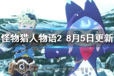 《怪物猎人物语2》8月5日更新什么?8月5日更新内容一览