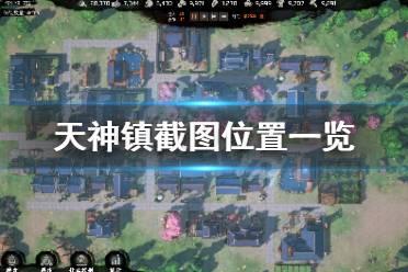 《天神镇》游戏截图在哪?游戏截图位置一览