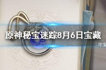 《原神手游》秘宝迷踪8月6日宝藏位置 秘宝迷踪第一天活动攻略