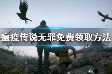 《瘟疫传说无罪》免费领取方法一览 游戏免费怎么领