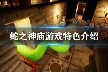 《蛇之神庙》好玩吗?游戏特色介绍