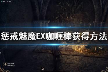 《惩戒魅魔》saber湖中剑怎么获得?EX咖喱棒获得方法