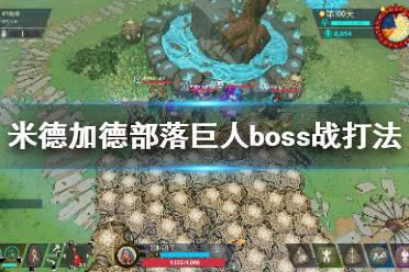 《米德加德部落》巨人怎么打?巨人boss战打法攻略