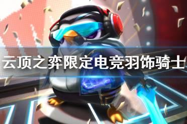 《云顶之弈》toc2限定电竞羽饰骑士怎么获得 限定电竞羽饰骑士获得方法