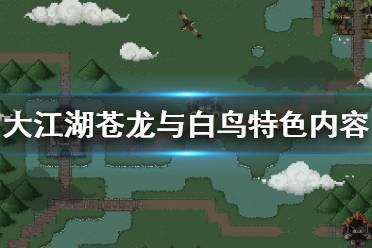 《大江湖苍龙与白鸟》好玩吗?游戏特色内容介绍