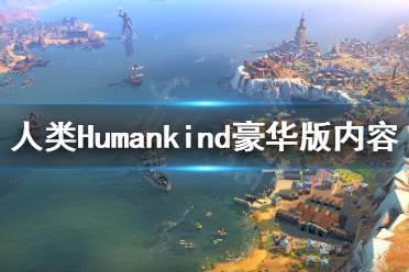 《人类》Humankind豪华版有什么?Humankind豪华版内容一览
