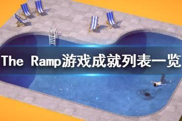 《The Ramp》游戏成就有哪些?游戏成就列表一览