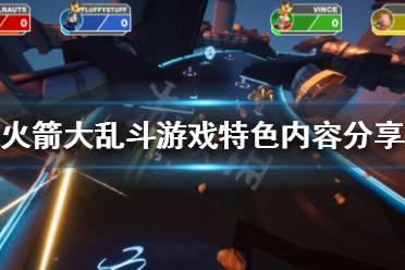 《火箭大乱斗》好玩吗 游戏特色内容分享
