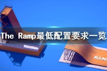 《The Ramp》游戏配置要求是什么?最低配置要求一览