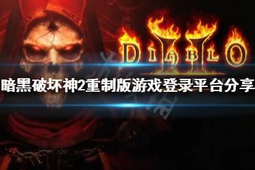 《暗黑破坏神2重制版》在哪个平台 游戏登录平台分享