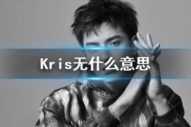 Kris无什么意思 Kriswu意思介绍